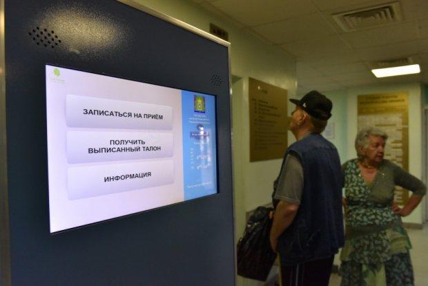 Около млн граждан Московской области записались к медсотруднику через интернет