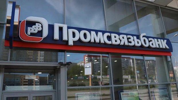 «Мультивалютная корзина»: ВПромсвязьбанке сказали о новейшей услуге