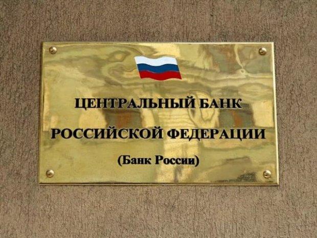 ЦБРФ опять рейдерствует на экономическом рынке Российской Федерации
